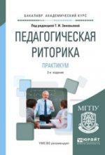 Педагогическая риторика. Практикум. Учебное пособие