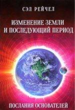 Изменение Земли и последующий период Послания Осн