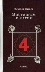 Мистицизм и магия (2-е изд)