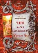 Таро Магия Наслаждения. Дорогами Эроса (Книга)