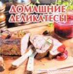 Домашние деликатесы.Сборник лучших рецептов