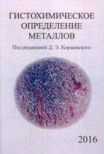 Гистохимическое определение металлов