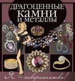 Татьяна Морозова. Драгоценные камни и металлы