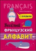 Хисматулина Наталья Владимировна. Весёлый французский алфавит. Игры с буквами 150x213