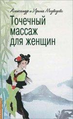 Медведев Александр. Точечный массаж для женщин 3-е изд
