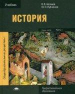 История: В 2 ч.Ч. 1 (1-е изд.) учебник
