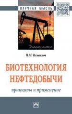 Биотехнология нефтедобычи: принципы и применение: Монография Н.М. Исмаилов. - (Научная мысль)