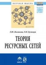 Теория ресурсных сетей: Монография Л.Ю. Жилякова, О.П. Кузнецов. - (Научная мысль)