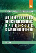 Автоматизация производственных процессов в машиностроении: Учебник В.А. Скрябин