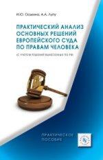 Практический анализ основных решений Европейского суда по правам человека (с учетом решений вынесенных по РФ)