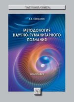 Методология научно-гуманитарного познания: Монография Е.А. Соколков. - (Научная книга)