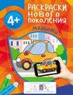 Мазанова Е. К. Раскраски нового поколения 4+ Машинки