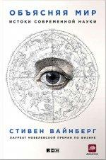Объясняя мир:Истоки современной науки