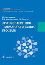 Лечение пациентов травматологического профиля: Учебник