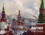 Москва моими газами. Прогулка по городу