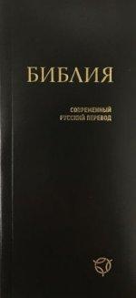 Библия 041У гибкий перепл.,черный