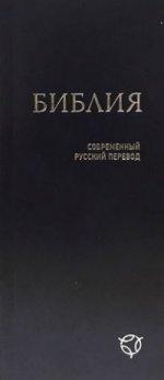 Библия 041У гибкий перепл.,синяя