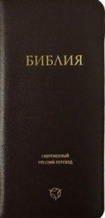 Библия 047YZTI кожан.перепл.с молнией и индексами,бордо