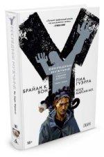 Y. Последний мужчина. Книга 1