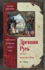 Древняя Русь. Эпоха междоусобиц