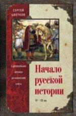 Начало русской истории. С древних времен до Олега