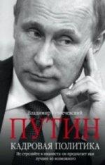 Русская земля. Между язычеством и христианством