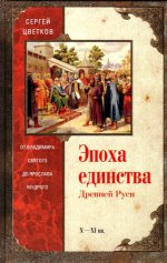 Эпоха единства Древней Руси