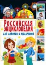 Российская энциклопедия для девочек и мальчиков