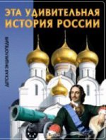 Эта удивительная История России. Детская энц-ия