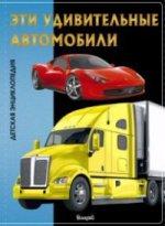 Эта удивительные автомобили. Детская энциклопедия