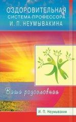Оздоровительн система профессора И.П. Неумывакина