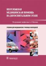 Неотложная медицинская помощь на догоспитал.этапе