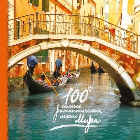 100 самых романтических мест мира (нов. оф.)