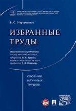 В. С. Мартемьянов. Избранные труды. Сборник научных трудов