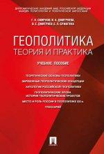 Геополитика: теория и практика. Уч.пос