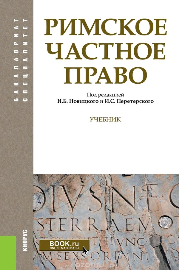 Римское частное право (серия Бакалавриат и Специалитет). Учебник
