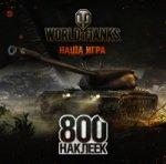 World of Tanks Альбом 800 наклеек