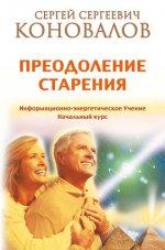 Преодоление старения. Информационно-энерг. учение