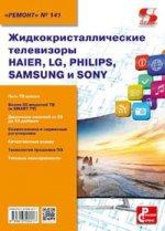 Вып.141 Жидкокристаллические телевизоры HAIER, LG, PHILIPS, SAMSUNG и SONY