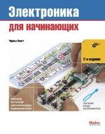 Электроника для начинающих, 2-е издание