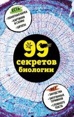 99 секретов биологии