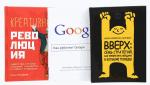 Подарок гениальному руководителю (комплект из трех книг)