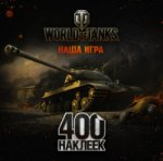 World of Tanks Альбом 400 наклеек 1