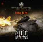 World of Tanks Альбом 400 наклеек 2