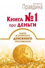 Наталия Борисовна Правдина. Книга № 1 про деньги. Закон всемирного денежного притяжения