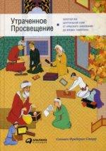 Утраченное Просвящение.Золотой век Центральной Азии от арабского завоевания до времени Тамерлана