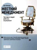 Жесткий менеджмент: Заставьте людей работать на результат(обложка с клапанами). 6-е изд