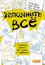 Запомнить все: Усвоение знаний без скуки и зубрежки. 2-е изд