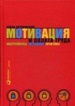 Мотивация и оплата труда: Инструменты. Методики. Практика. 8-е изд