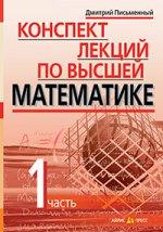 Конспект лекций по высшей математике. 1 часть. Тридцать пять лекций